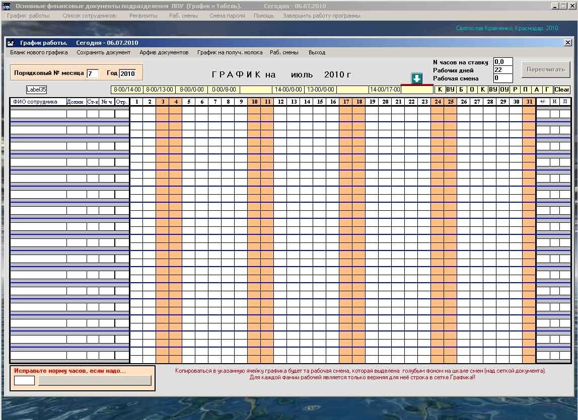 Табели комплектования предприятий электрических сетей средствами малой механизации, приспособлениями